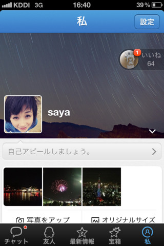 QQ日本版 for iPhone