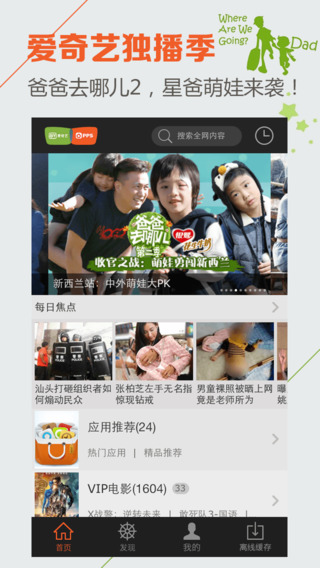 PPS影音 for iPad/iPhone