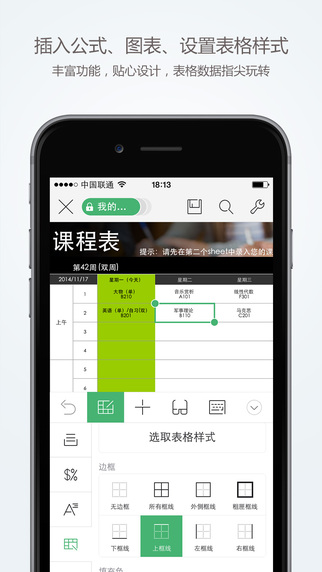 WPS Office for iPhone