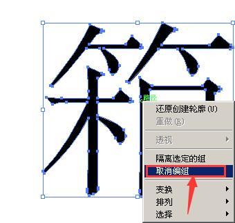 AI拆分字体笔画