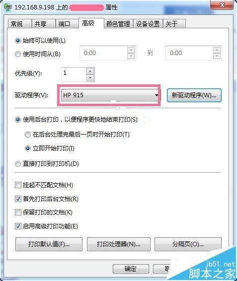 打印机打印出来的内容是PCL XL ERROR该怎么办? - 吾爱源码