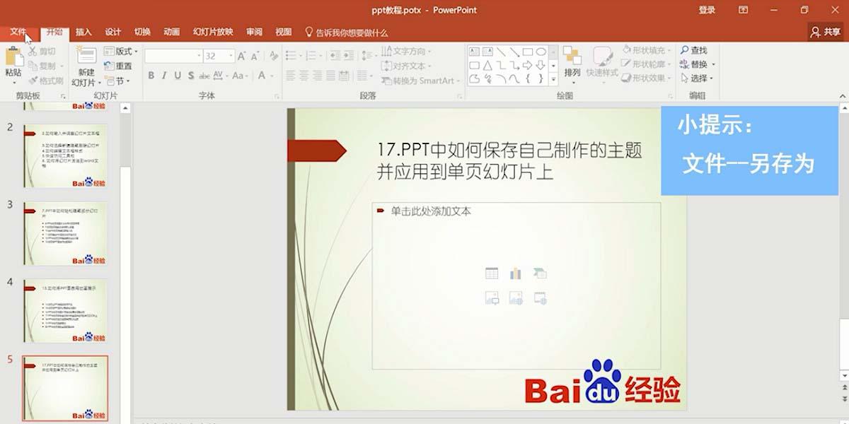 ppt怎么保存主题样式并应用到单页幻灯片?