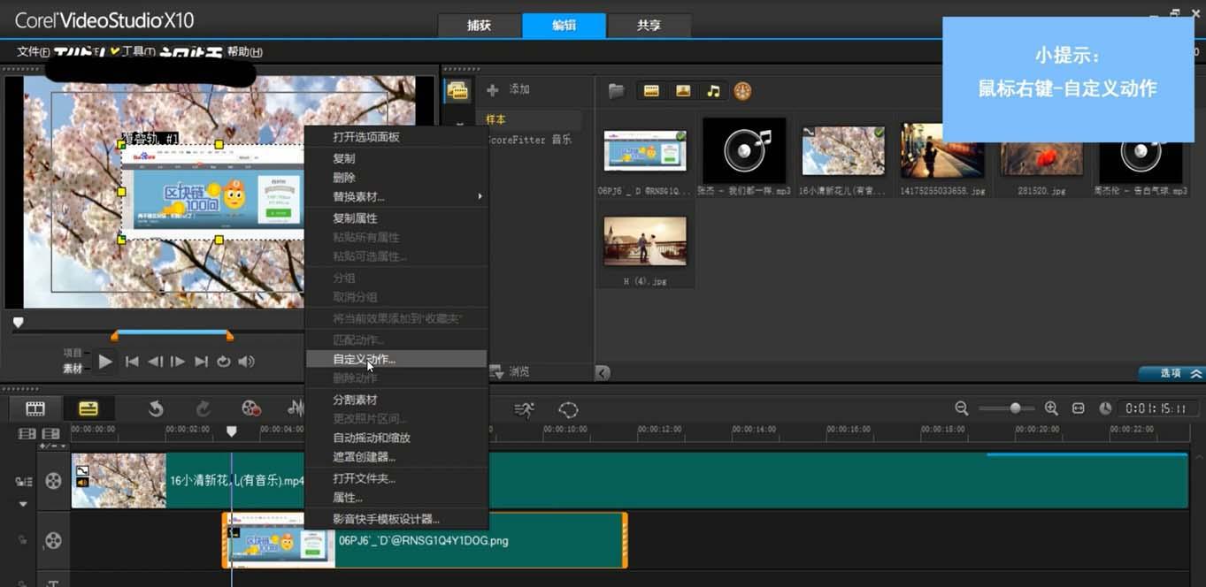会声会影让图片运动的方法  软件名称: 会声会影x10(corel video